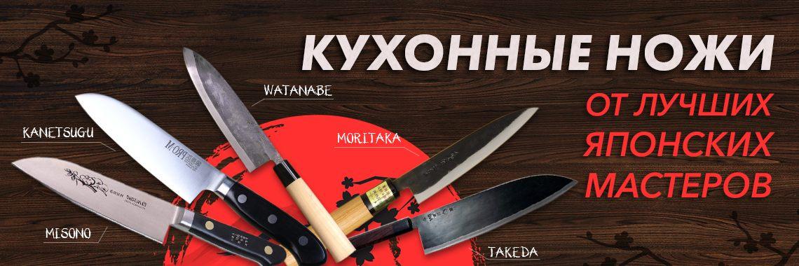 Лучшие японски кухонные ножи.