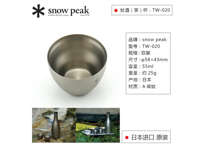 Рюмка Snow Peak 55ml (двойная стенка)