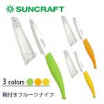 Кухонный нож Suncraft Petty 95mm (оранжевый)