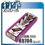 Японский водный камень Shapton 5000grit