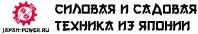 Магазин силовой и садовой японской техники JAPAN-POWER.RU